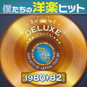 僕たちの洋楽ヒット DELUXE VOL.6 1980-1982 [ (V.A.) ]