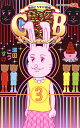 ギャグマンガ日和GB 3 増田こうすけ劇場 (ジャンプコミックス) [ 増田 こうすけ ]