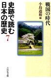 【】在史迹读解的日本的历史(7)[史跡で読む日本の歴史(7)]