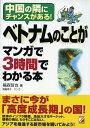 ベトナムのことがマンガで3時間でわかる本 中国の隣にチャンスがある! (Asuka business & language book) [ 福森哲也 ]
