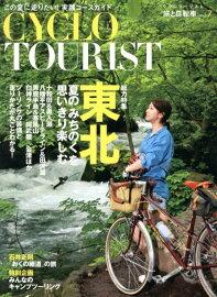 ... 旅と自転車 - 4766124839 : 本