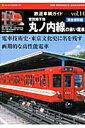鉄道車輌ガイド(vol.14)