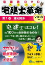 DVD>宅建士革命1 権利関係(2018) 宅建塾DVD (<DVD>)