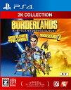 2K Collection ボーダーランズ ダブルデラックス コレクション