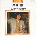 BEST NOW 長渕剛 1978年〜1981年 [ 長渕剛 ] - 楽天ブックス
