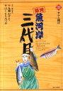 築地魚河岸三代目(31) (ビッグ コミックス) [ はしもと みつお ]