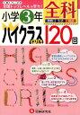 小学3年全科ハイクラスドリル120回 (全国トップレベルの学力!) [ 小学教育研究会 ]