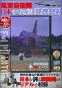 【バーゲン本】航空自衛隊日本を守る翼F-4ファントムDVD BOOK [ DVD+スペシャルBOOK付 ]