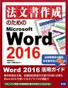 法文書作成のためのMicrosoft Word 2016 [ 高田靖也 ]