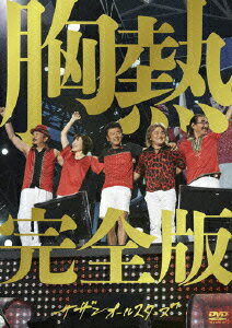 "SUPER SUMMER LIVE 2013 ""灼熱のマンピー!! G★スポット解禁!!"" 胸熱完全版 【通常盤】 [ サザンオールスターズ ]"
