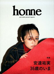 home-yumi adachi personal magazine 特集:<strong>安達祐実</strong>36歳のいま