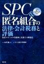 SPC&匿名組合の法律・会計税務と評価第6版 投資スキームの実際例と実務上の問題点 [ さくら綜合事