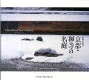 京都・禅寺の名庭 (Suiko books) [ 水野克比古 ]