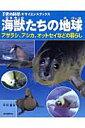 海獣たちの地球 アザラシ アシカ オットセイなどの暮らし (子供の科学 サイエンスブックス) 中村庸夫