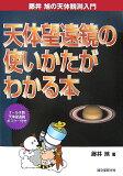 天体望遠鏡の使いかたがわかる本 [ 藤井旭 ]