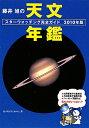 藤井旭の天文年鑑(2010年版)