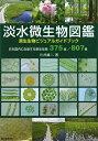 淡水微生物図鑑