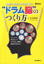 """""""ドラム脳""""のつくり方 自然に 自由に 手足が動く! (Rhythm & Drums magazine) 小宮勝昭"""