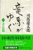 【】竜馬がゆく(1) [ 司馬遼太郎 ]