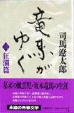 【】竜馬がゆく(3) [ 司馬遼太郎 ]