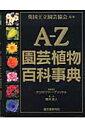 A-Z園芸植物百科事典 [ クリストファー・ブリッケル ]