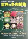 世界の多肉植物