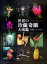 世界の珍蘭奇蘭大図鑑