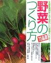 野菜のつくり方
