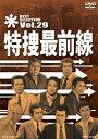特捜最前線 BEST SELECTION Vol.29 二谷英明
