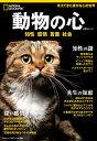 動物の心 知性 感情 言葉 社会 (日経BPムック ナショナルジオグラフィック別冊)