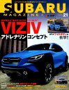 SUBARU MAGAZINE(vol.21) スバリストのためのお役立ち・スバルマガジン 第4のクロスオーバーSUV VIZIVアドレナリンコンセプト (CARTOP MOOK)