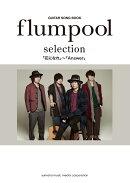 �������Ƥ���� flumpool selection �ֲ֤ˤʤ�ס���Answer��