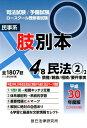 肢別本(4 平成30年度版) 司法試験/予備試験ロースクール既修者試験 民事系民法 2