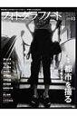 フォトグラフノート(number 03) 写真を撮る人のためのメイキングマガジン 特集:「都市」を撮る (Seibundo mook)