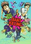 GIANT KILLING(34) [ ツジトモ ]