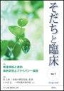 そだちと臨床(vol.1) [ 『そだちと臨床』編集委員会 ]