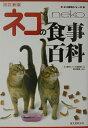 ネコの食事百科改訂新版