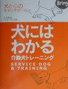 犬にはわかる介助犬トレーニング