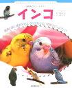 インコ 小動物ビギナ-ズガイド (Small animal pocket book serie) [ すずき莉萌 ]