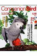 コンパニオンバード No.8