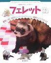 フェレット 小動物ビギナ-ズガイド (Small animal pocket book serie) [ 大野瑞絵 ]