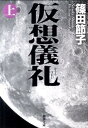 仮想儀礼(上巻) (新潮文庫) [ 篠田節子 ]