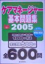 ケアマネージャー基本問題集(2005)