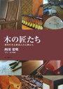 木の匠たち 信州の木工家25人の工房から [ 西川栄明 ]
