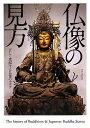 仏像の見方