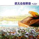 BEST SELECT LIBRARY 決定版::使える効果音 ベスト [ 日本サウンド・エフェクト