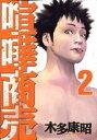 喧嘩商売(2) (ヤンマガKC) 木多康昭