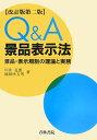 Q&A景品表示法改訂版第2版 景品・表示規制の理論と実務 [ 川井克倭 ]