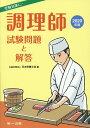 調理師試験問題と解答(2020年版) [ 日本栄養士会 ]
