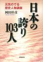 日本の誇り103人 元気のでる歴史人物講座 [ 岡田幹彦 ]